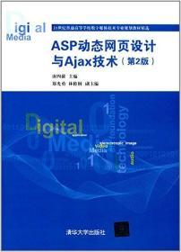 ASP动态网页设计与AJAX技术(第2版)(教材)