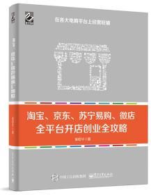 淘宝、京东、苏宁易购、微店全平台开店创业全攻略