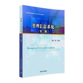 (章)管理信息系统(第二版)