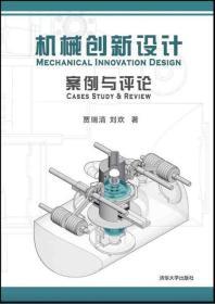 机械创新设计案例与评论