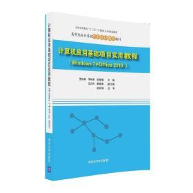 计算机应用基础项目实用教程 Windows 7+Office 2010/高等院校计算机任务驱动教改教材