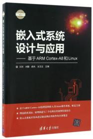 嵌入式系统设计与应用——基于ARM Cortex-A8和Linux(电子设计与嵌入式开发实践丛书)