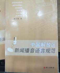 中国解放区新闻播音语言规范 姚喜双 著语文出版社