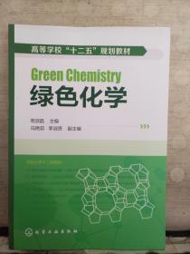 绿色化学(2018.7重印)
