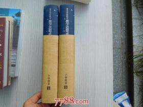 著名特级教师教学思想录:小学数学卷+小学语文卷(全新正版2本合售16开精装)