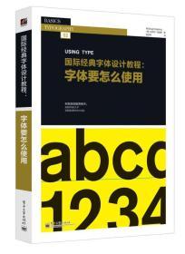 国际经典字体设计教程:字体要怎么使用