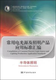 常用电光源及照明产品应用标准汇编:半导体照明