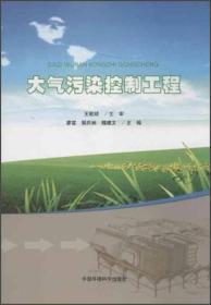 大气污染控制工程