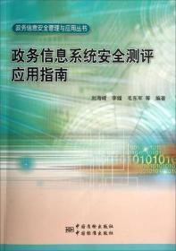 政务信息安全管理与应用丛书:政务信息系统安全测评应用指南