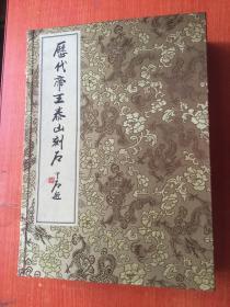历代帝王泰山刻石  线装一函四册 8开