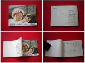 《夜半火车》,福建1985.5一版一印48万册,8529号,连环画