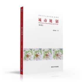 城市规划·修订版/清华大学人居科学系列教材