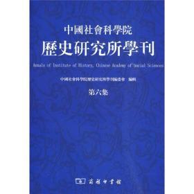 中國社會科學院曆史研究所學刊[  第六集]