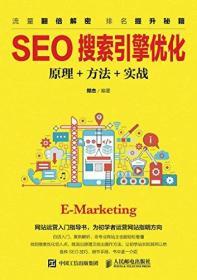 SEO搜索引擎优化原理+方法+实战 郑杰 9787115441553 人民邮电出版社