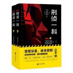 刑侦一科 全二册 黑羽时晴 中国文联出版社 9787519018627