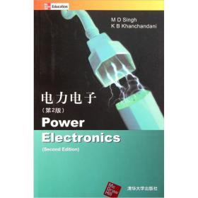 电力电子(第2版)