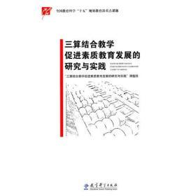 三算结合数学促进素质教育发展的研究与实践