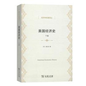 新书--经济学名著译丛:美国经济史·下卷