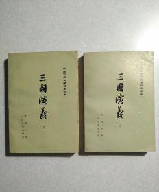 三国演义(上下册全) 附地图,1953年版,1979浙江第1次印刷