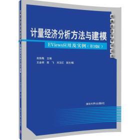 计量经济分析方法与建模:EViews应用及实例(第3版)/数量经济学系列丛书