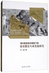 现代信息技术视角下的体育教育专业发展研究