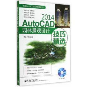 精通AutoCAD工程设计视频讲堂:AutoCAD 2014园林景观设计技巧精选