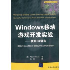 VIP-Windows移动游戏开发实战——使用C#语言 Adam Dawes 清