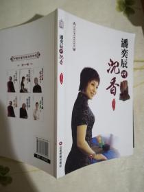 中国财富收藏鉴识讲堂:潘奕辰讲沉香
