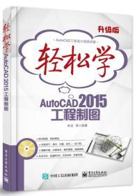 轻松学AutoCAD 2015工程制图
