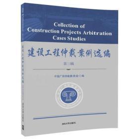 建设工程仲裁案例选编(第三辑)