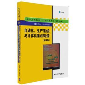 自动化、生产系统与计算机集成制造(第4版)/国外大学优秀教材·工业工程系列(影印版)