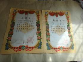 (武汉水利电力大学水工结构工程教授、博士生导师,原副校长) 1967年结婚证一对