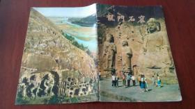 龙门石窟 【画册】1973版【全图版 印刷精美】