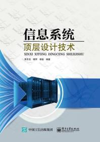 信息系统顶层设计技术