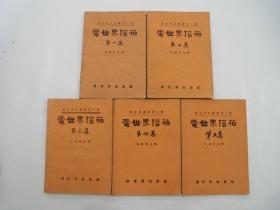旧书《电世界信箱》第一集--第五集  毛启爽主编  电世界出版 A6-6