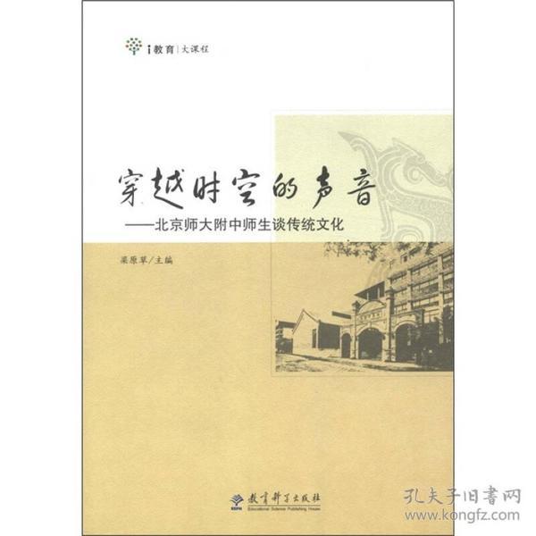 穿越时空的声音:北京师大附中师生谈传统文化