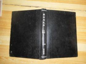 激光与红外1981年(16-63)馆藏