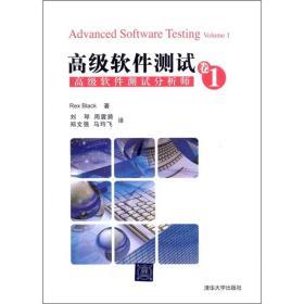 高级软件测试·卷1:高级软件测试分析师