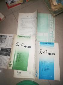光明中医(1985年创刊号  + 1985年 1.2.3  +1986年1 2  3  + 中药刊授学院通讯(1985年创刊号) 8本合售
