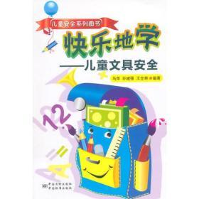 兒童安全系列圖書 快樂的學---兒童文具安全
