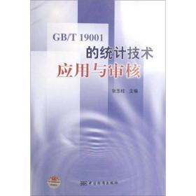 GB/T19001的统计技术应用与审核