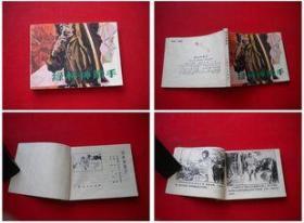 《绿林神箭手》,广西1985.5一版一印68万册,8539号,连环画