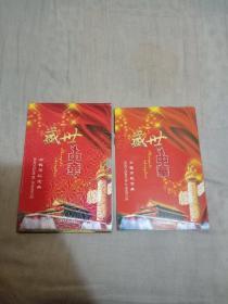 盛世中华小钱币纪念册