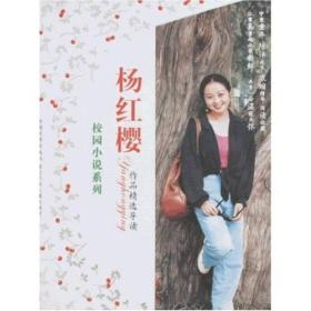 校园小说系列-杨红樱作品精选导读