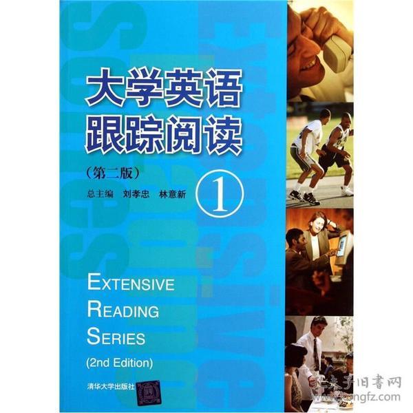 大学英语跟踪阅读.1