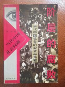 阶层的腐败:当代中国社会的裂变与落差