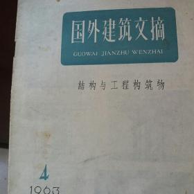 国外建筑文摘(1963 4)