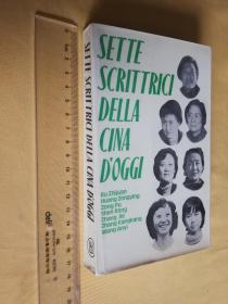 意大利语 《当代女作家作品选》Sette scrittrici della Cina doggi(王安忆、张洁、张抗抗等8位)