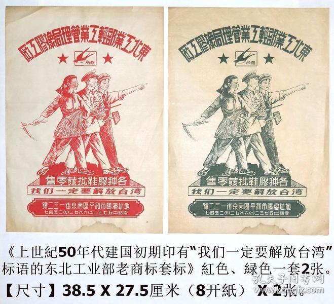 """老商标套标:《上世纪50年代建国初期印有""""""""我们一定要解放台湾""""政治宣传标语的东北工业部老商标套标》红色、绿色一套2张.。【尺寸】每张38.5 X 27.5厘米(8开纸) X 2张。"""
