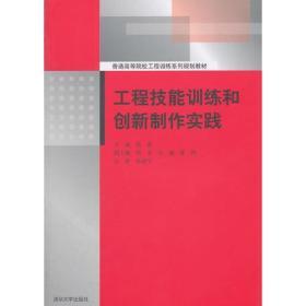 工程技能训练和创新制作实践 高进 清华大学 9787302262398